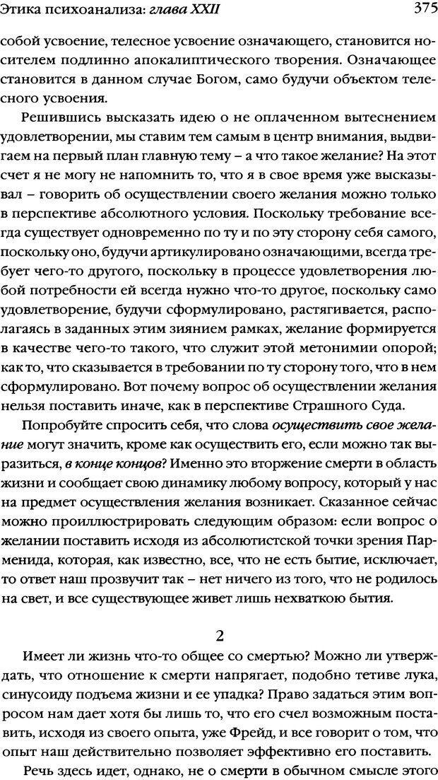 DJVU. Семинары. Книга 7. Этика психоанализа. Лакан Ж. Страница 367. Читать онлайн