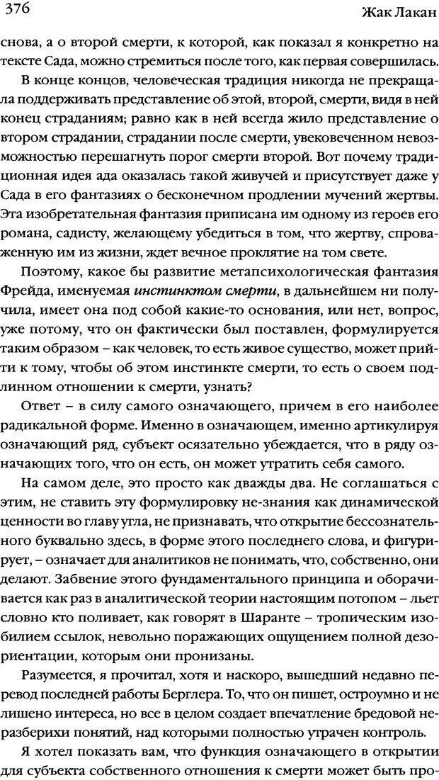 DJVU. Семинары. Книга 7. Этика психоанализа. Лакан Ж. Страница 368. Читать онлайн