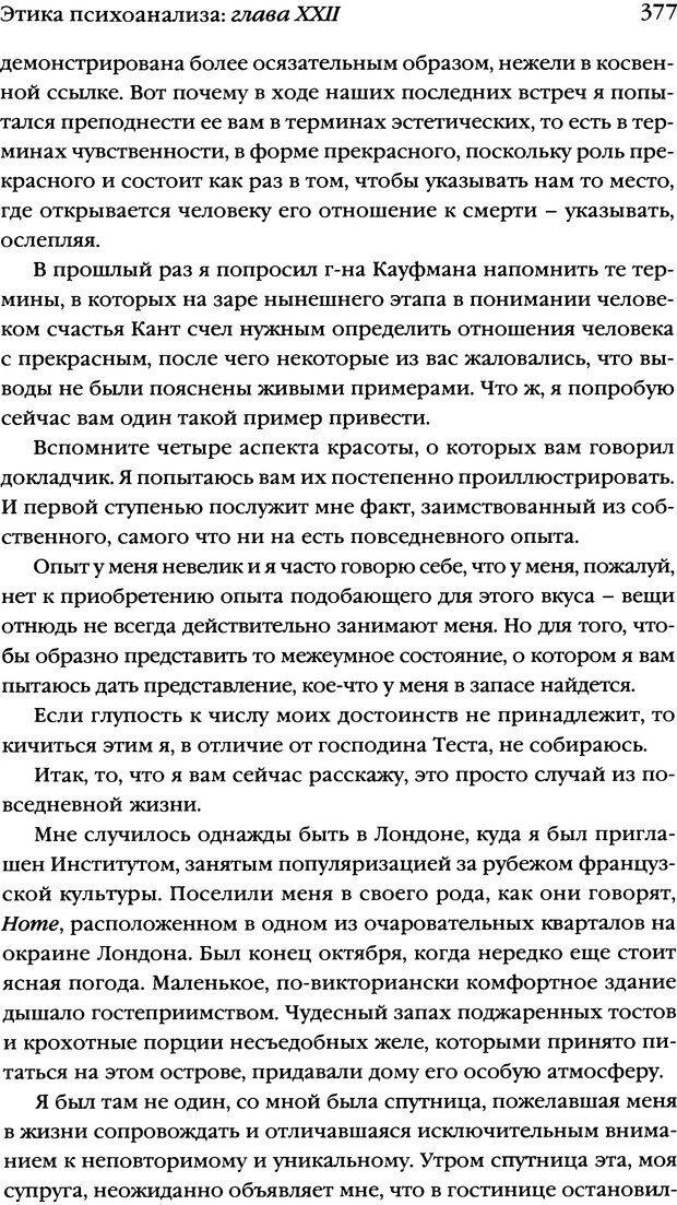 DJVU. Семинары. Книга 7. Этика психоанализа. Лакан Ж. Страница 369. Читать онлайн