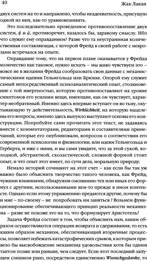 DJVU. Семинары. Книга 7. Этика психоанализа. Лакан Ж. Страница 37. Читать онлайн