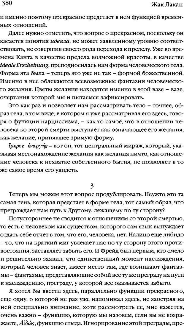 DJVU. Семинары. Книга 7. Этика психоанализа. Лакан Ж. Страница 372. Читать онлайн