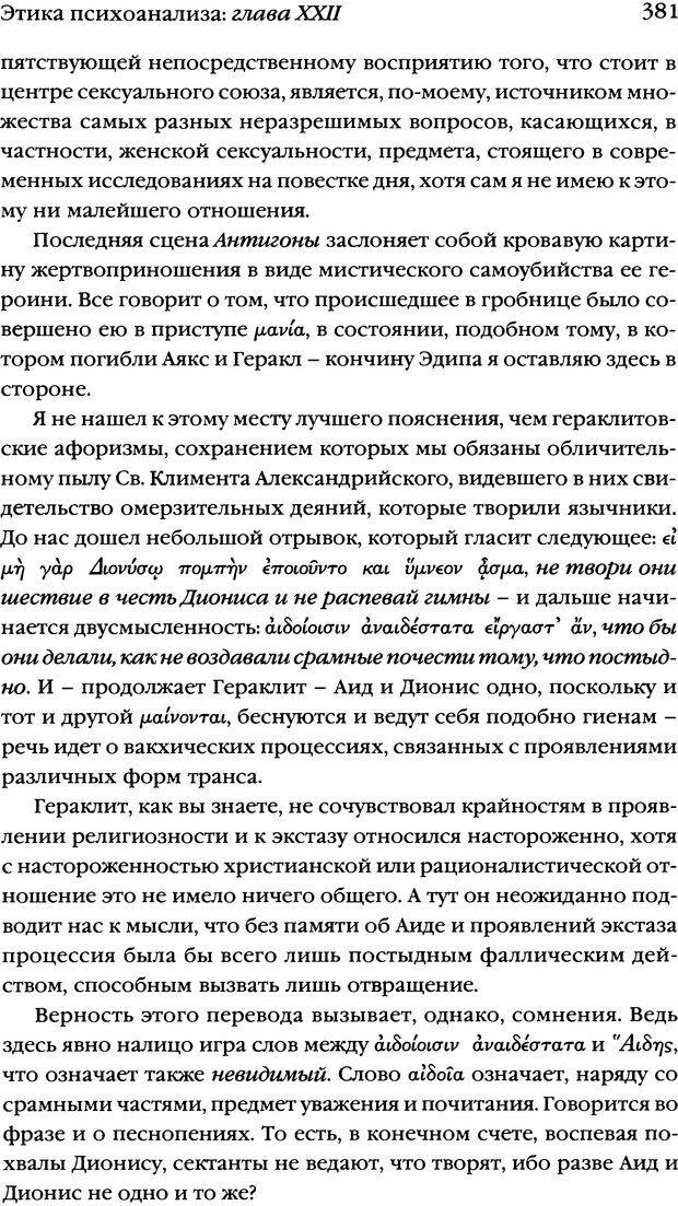 DJVU. Семинары. Книга 7. Этика психоанализа. Лакан Ж. Страница 373. Читать онлайн