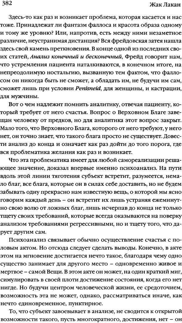DJVU. Семинары. Книга 7. Этика психоанализа. Лакан Ж. Страница 374. Читать онлайн