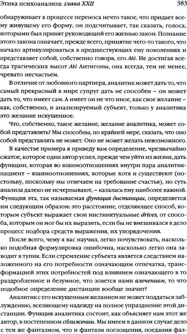 DJVU. Семинары. Книга 7. Этика психоанализа. Лакан Ж. Страница 375. Читать онлайн
