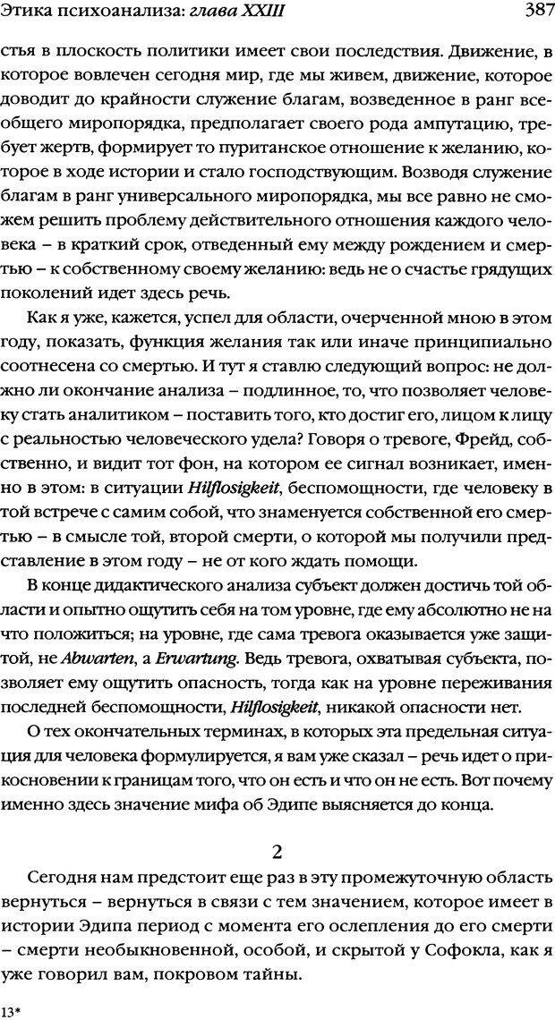 DJVU. Семинары. Книга 7. Этика психоанализа. Лакан Ж. Страница 379. Читать онлайн