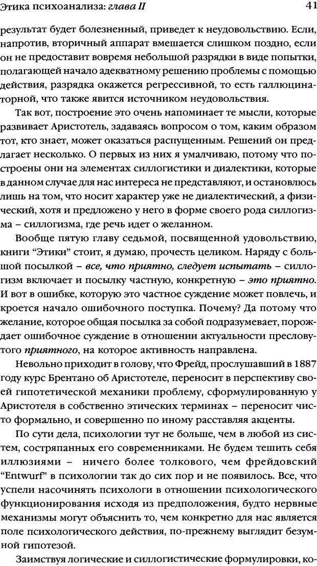 DJVU. Семинары. Книга 7. Этика психоанализа. Лакан Ж. Страница 38. Читать онлайн