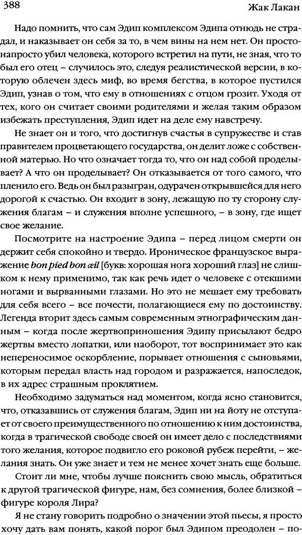 DJVU. Семинары. Книга 7. Этика психоанализа. Лакан Ж. Страница 380. Читать онлайн