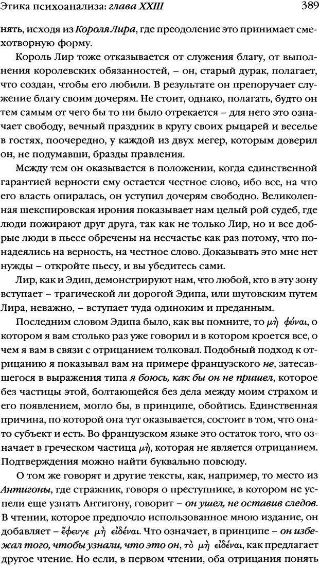 DJVU. Семинары. Книга 7. Этика психоанализа. Лакан Ж. Страница 381. Читать онлайн