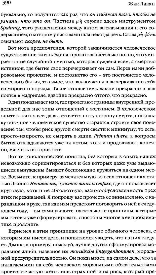 DJVU. Семинары. Книга 7. Этика психоанализа. Лакан Ж. Страница 382. Читать онлайн