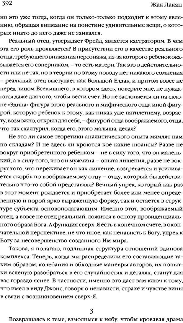 DJVU. Семинары. Книга 7. Этика психоанализа. Лакан Ж. Страница 384. Читать онлайн