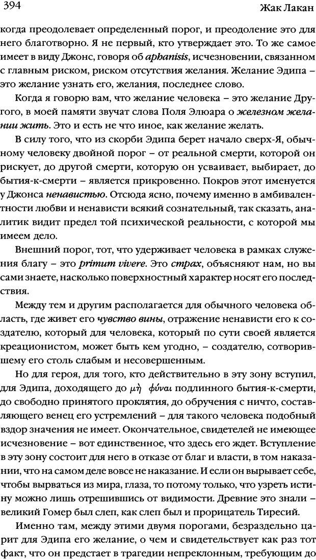 DJVU. Семинары. Книга 7. Этика психоанализа. Лакан Ж. Страница 386. Читать онлайн