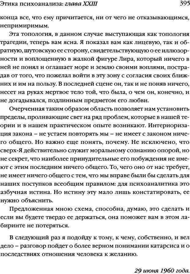 DJVU. Семинары. Книга 7. Этика психоанализа. Лакан Ж. Страница 387. Читать онлайн