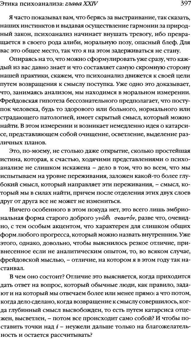 DJVU. Семинары. Книга 7. Этика психоанализа. Лакан Ж. Страница 389. Читать онлайн