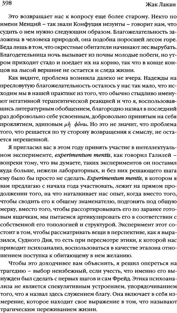 DJVU. Семинары. Книга 7. Этика психоанализа. Лакан Ж. Страница 390. Читать онлайн