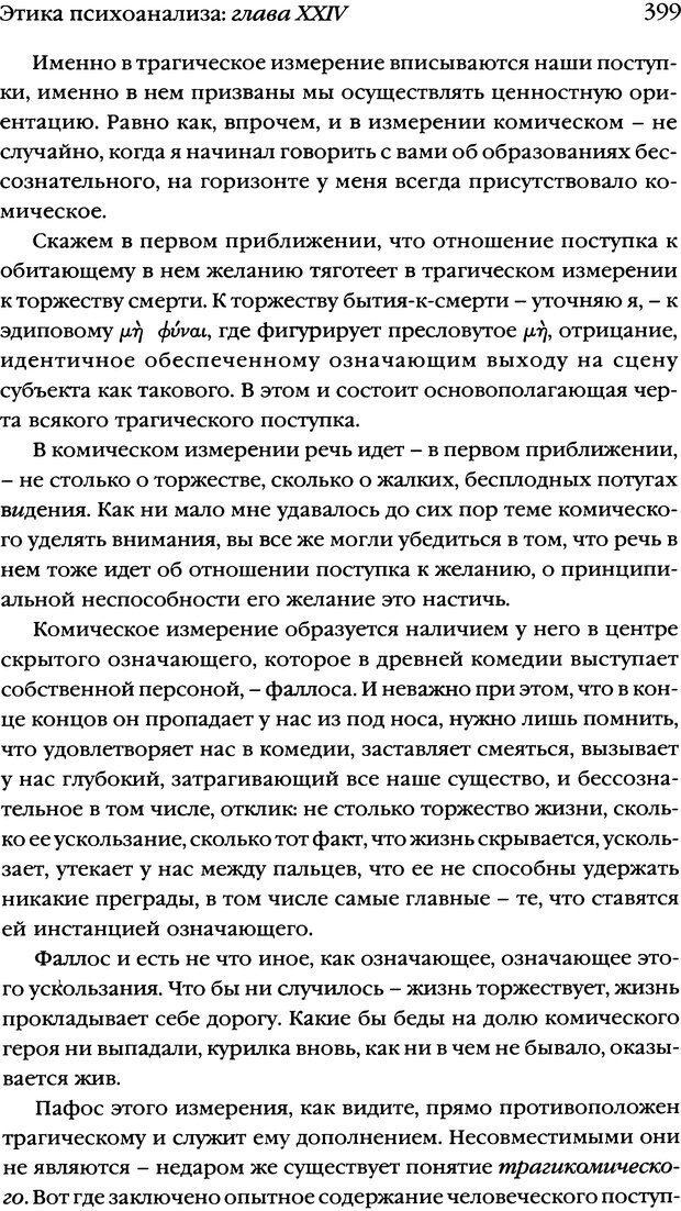 DJVU. Семинары. Книга 7. Этика психоанализа. Лакан Ж. Страница 391. Читать онлайн