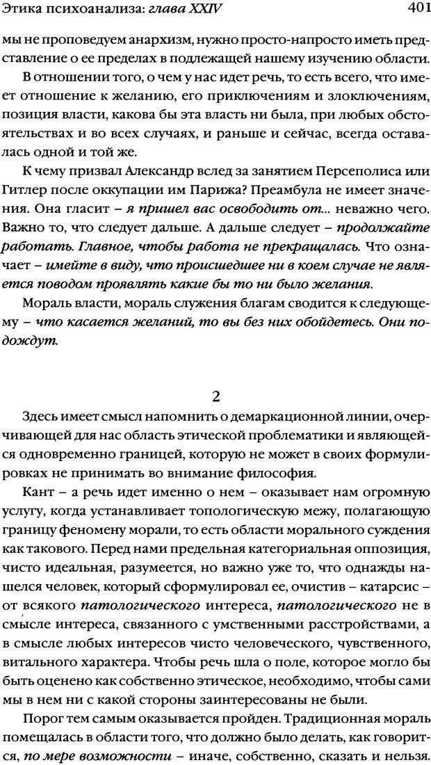 DJVU. Семинары. Книга 7. Этика психоанализа. Лакан Ж. Страница 393. Читать онлайн