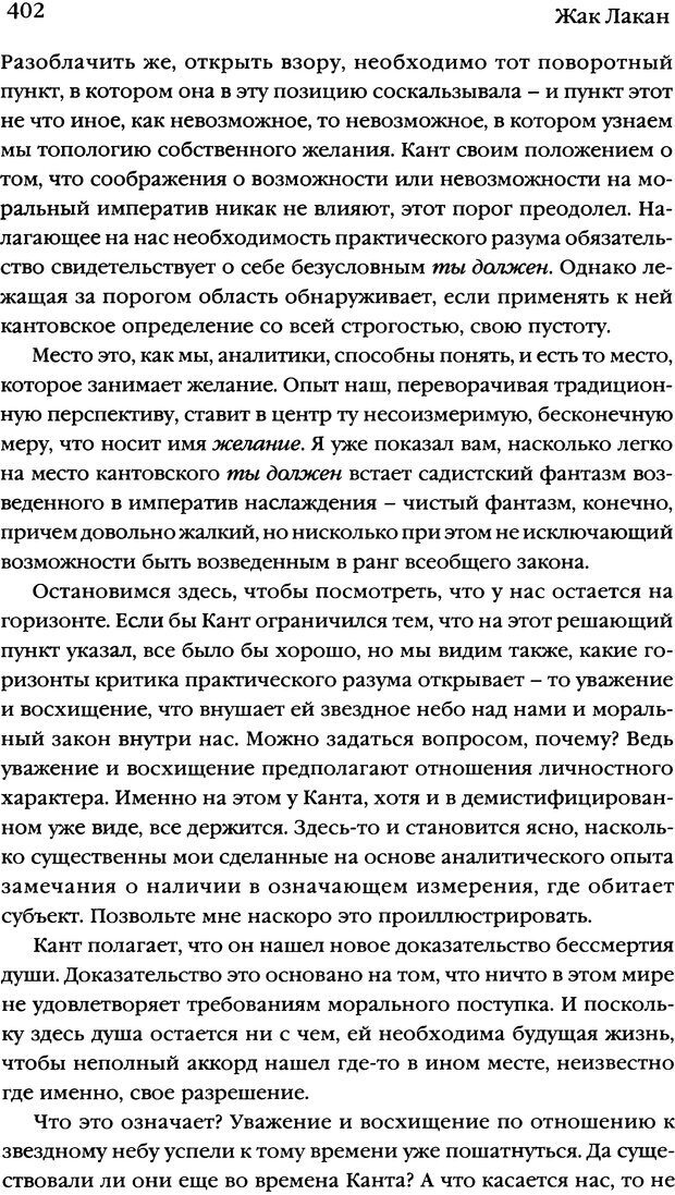 DJVU. Семинары. Книга 7. Этика психоанализа. Лакан Ж. Страница 394. Читать онлайн
