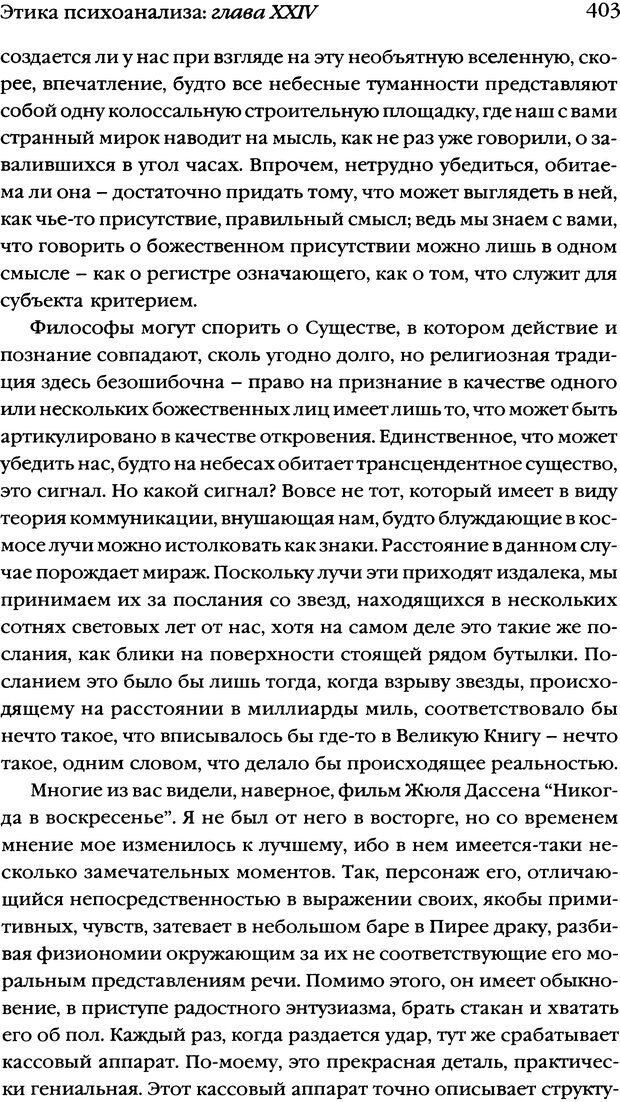 DJVU. Семинары. Книга 7. Этика психоанализа. Лакан Ж. Страница 395. Читать онлайн