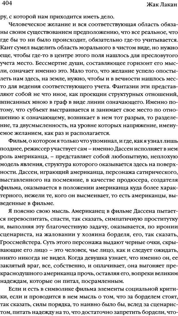 DJVU. Семинары. Книга 7. Этика психоанализа. Лакан Ж. Страница 396. Читать онлайн