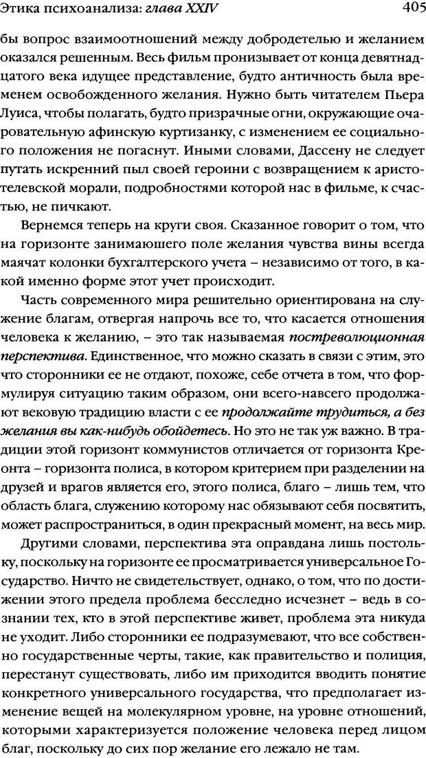 DJVU. Семинары. Книга 7. Этика психоанализа. Лакан Ж. Страница 397. Читать онлайн