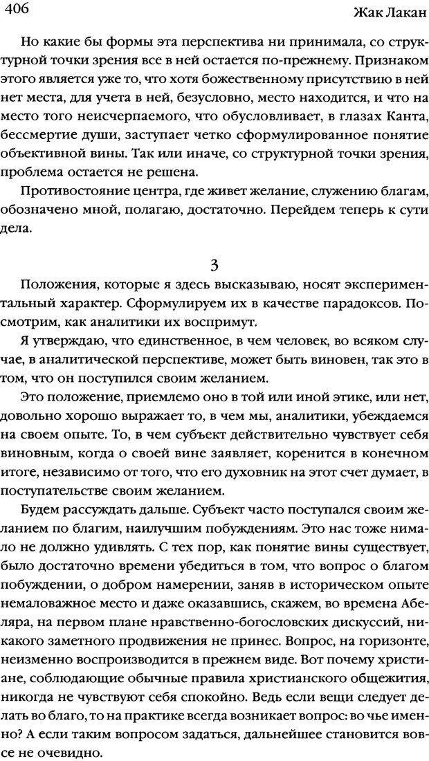 DJVU. Семинары. Книга 7. Этика психоанализа. Лакан Ж. Страница 398. Читать онлайн