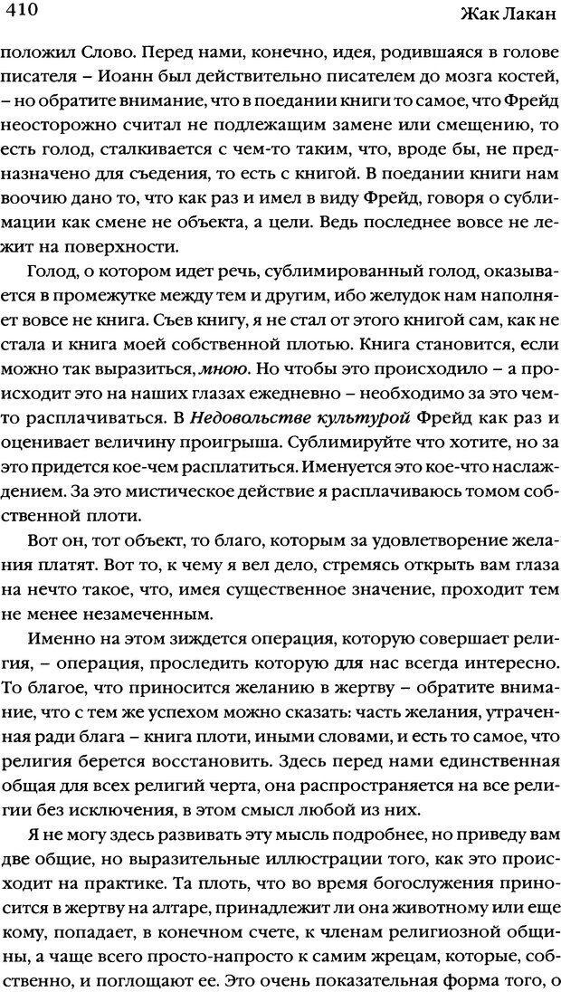 DJVU. Семинары. Книга 7. Этика психоанализа. Лакан Ж. Страница 402. Читать онлайн