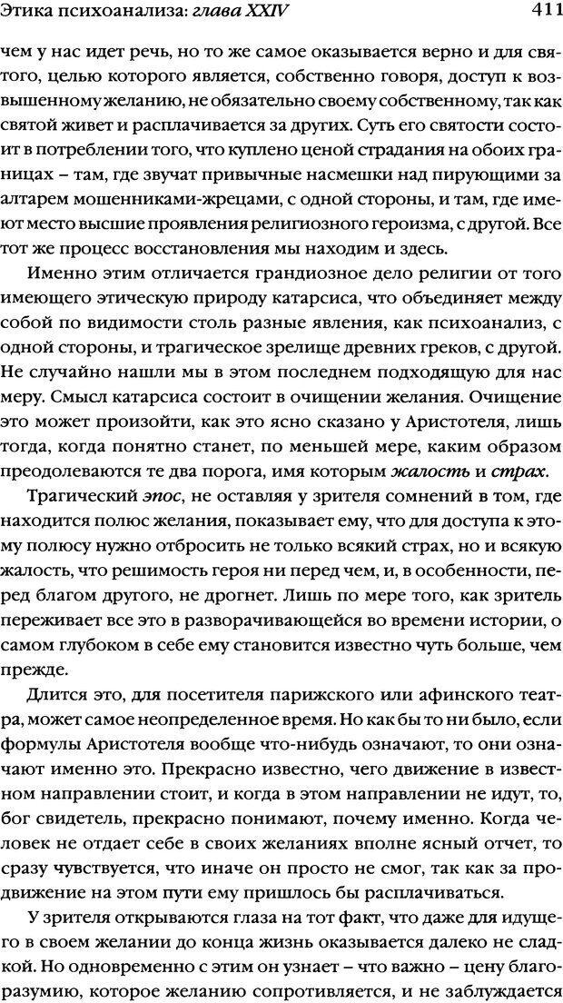DJVU. Семинары. Книга 7. Этика психоанализа. Лакан Ж. Страница 403. Читать онлайн