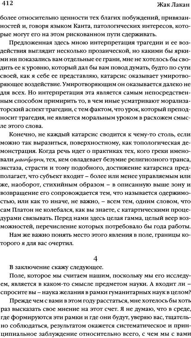 DJVU. Семинары. Книга 7. Этика психоанализа. Лакан Ж. Страница 404. Читать онлайн