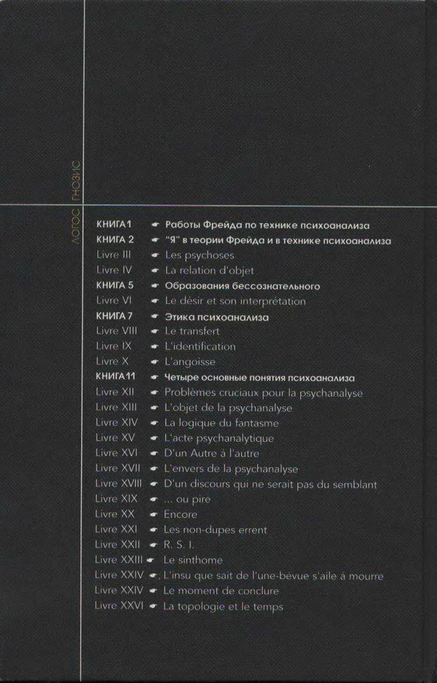 DJVU. Семинары. Книга 7. Этика психоанализа. Лакан Ж. Страница 410. Читать онлайн