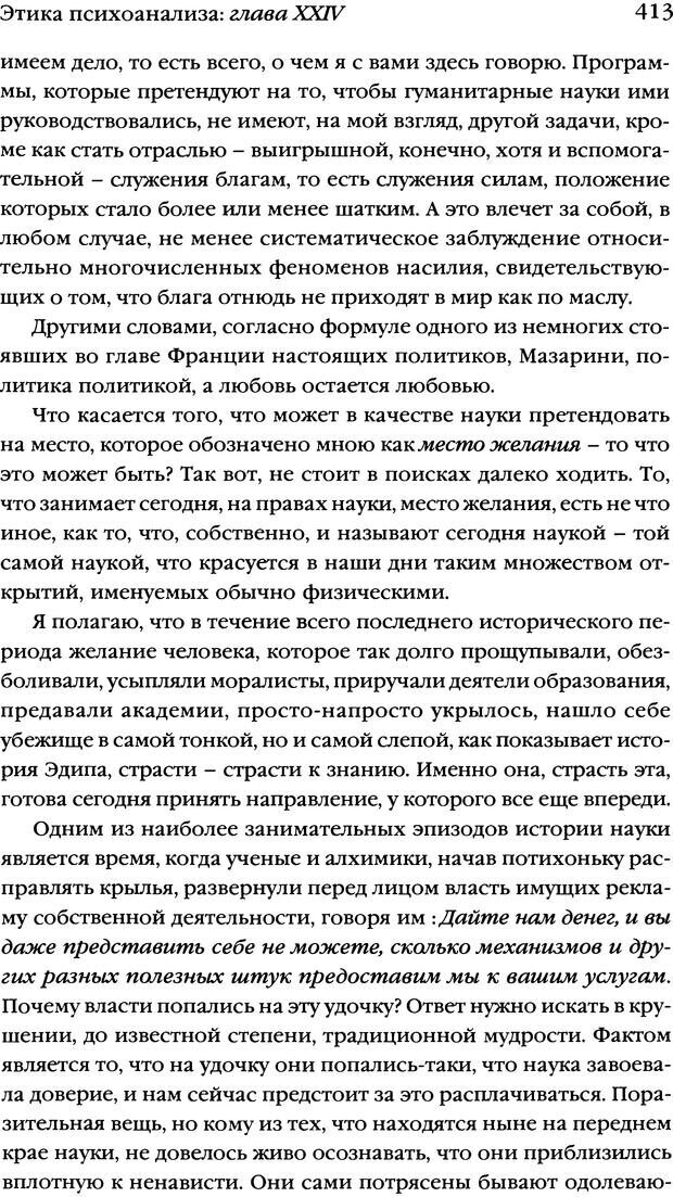 DJVU. Семинары. Книга 7. Этика психоанализа. Лакан Ж. Страница 412. Читать онлайн