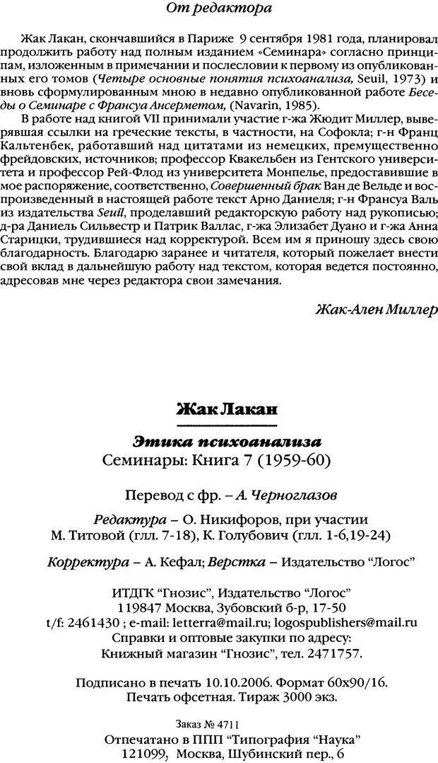 DJVU. Семинары. Книга 7. Этика психоанализа. Лакан Ж. Страница 415. Читать онлайн