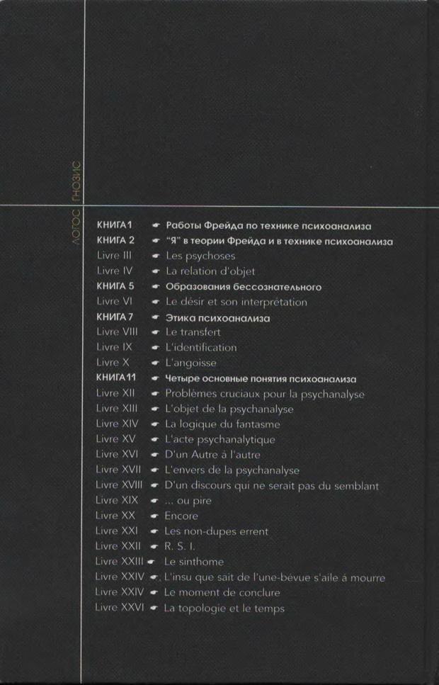 DJVU. Семинары. Книга 7. Этика психоанализа. Лакан Ж. Страница 417. Читать онлайн