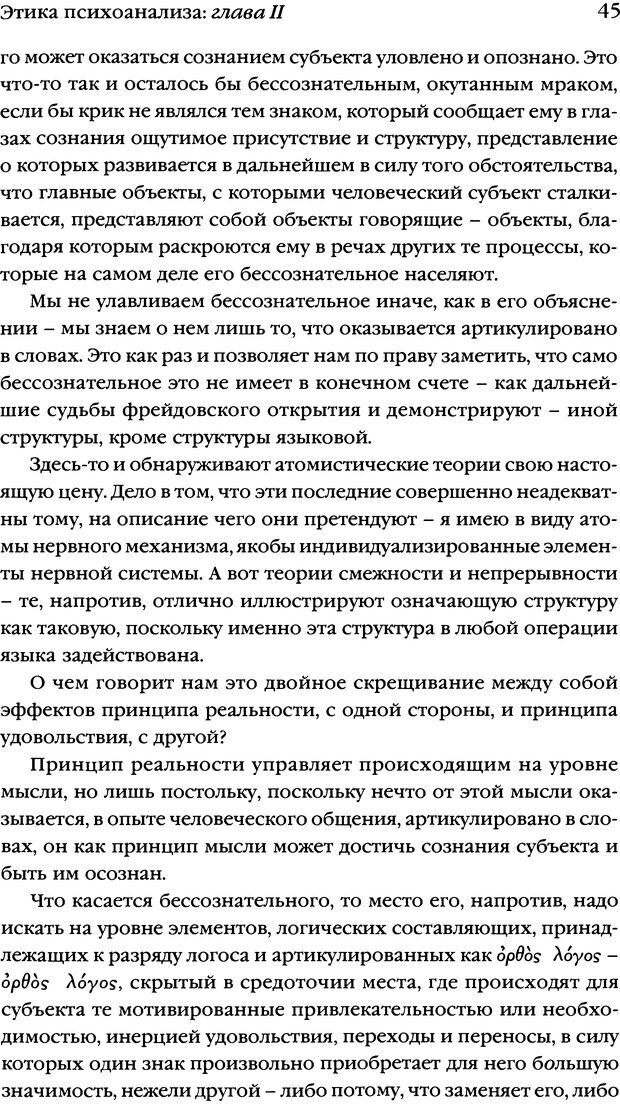 DJVU. Семинары. Книга 7. Этика психоанализа. Лакан Ж. Страница 42. Читать онлайн
