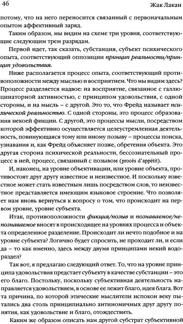 DJVU. Семинары. Книга 7. Этика психоанализа. Лакан Ж. Страница 43. Читать онлайн