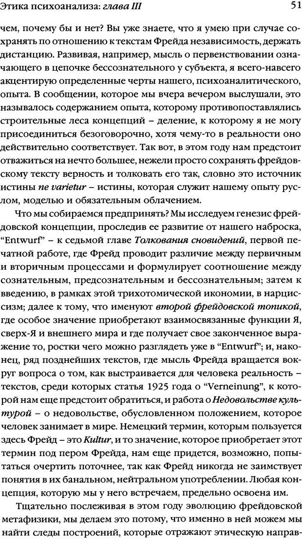 DJVU. Семинары. Книга 7. Этика психоанализа. Лакан Ж. Страница 48. Читать онлайн