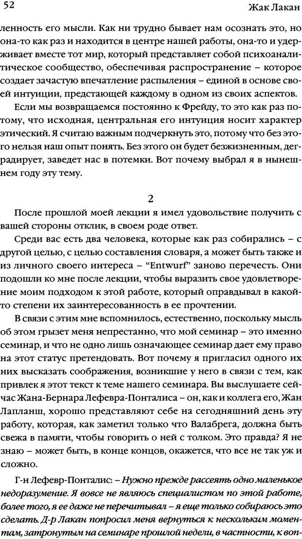 DJVU. Семинары. Книга 7. Этика психоанализа. Лакан Ж. Страница 49. Читать онлайн