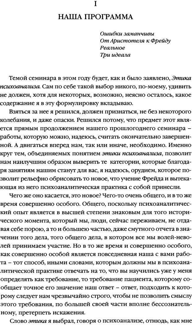 DJVU. Семинары. Книга 7. Этика психоанализа. Лакан Ж. Страница 5. Читать онлайн