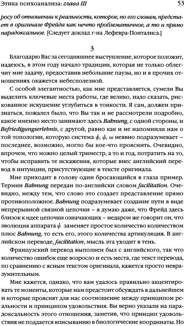 DJVU. Семинары. Книга 7. Этика психоанализа. Лакан Ж. Страница 50. Читать онлайн
