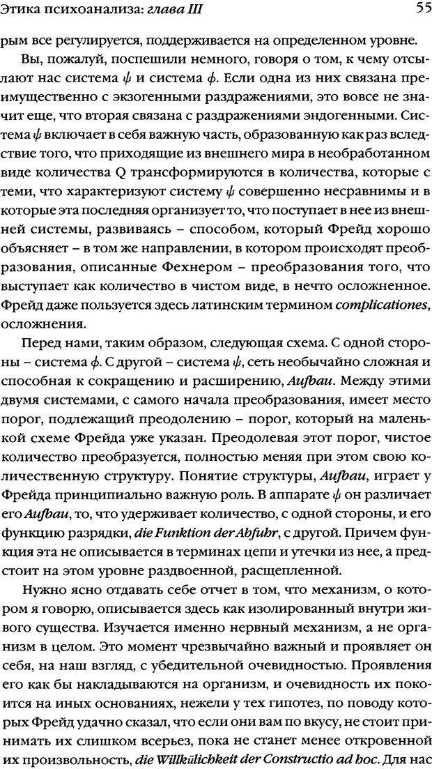 DJVU. Семинары. Книга 7. Этика психоанализа. Лакан Ж. Страница 52. Читать онлайн