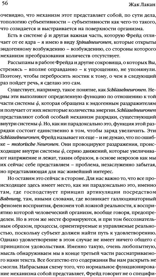 DJVU. Семинары. Книга 7. Этика психоанализа. Лакан Ж. Страница 53. Читать онлайн