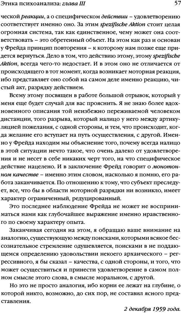 DJVU. Семинары. Книга 7. Этика психоанализа. Лакан Ж. Страница 54. Читать онлайн
