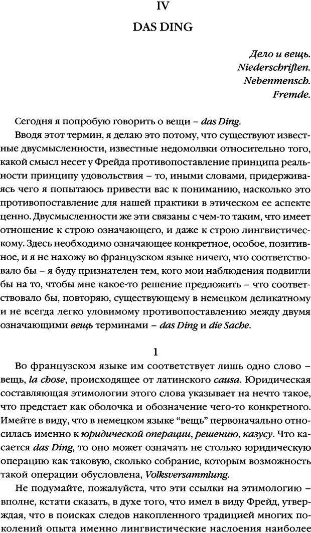 DJVU. Семинары. Книга 7. Этика психоанализа. Лакан Ж. Страница 55. Читать онлайн