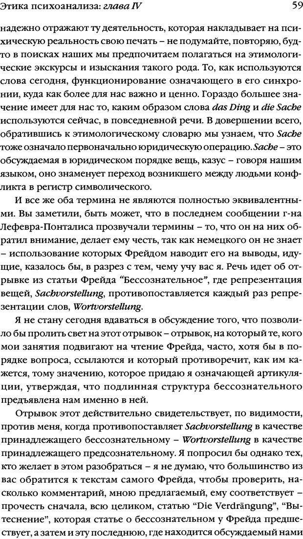 DJVU. Семинары. Книга 7. Этика психоанализа. Лакан Ж. Страница 56. Читать онлайн