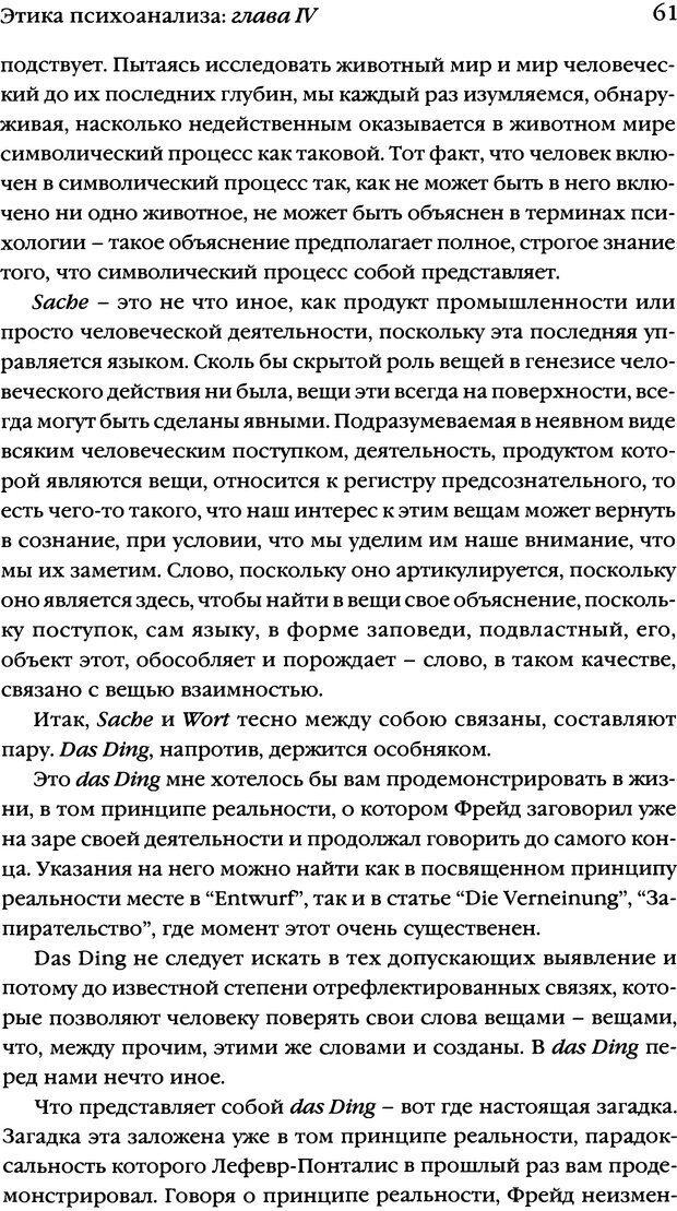 DJVU. Семинары. Книга 7. Этика психоанализа. Лакан Ж. Страница 58. Читать онлайн