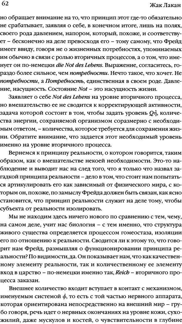 DJVU. Семинары. Книга 7. Этика психоанализа. Лакан Ж. Страница 59. Читать онлайн