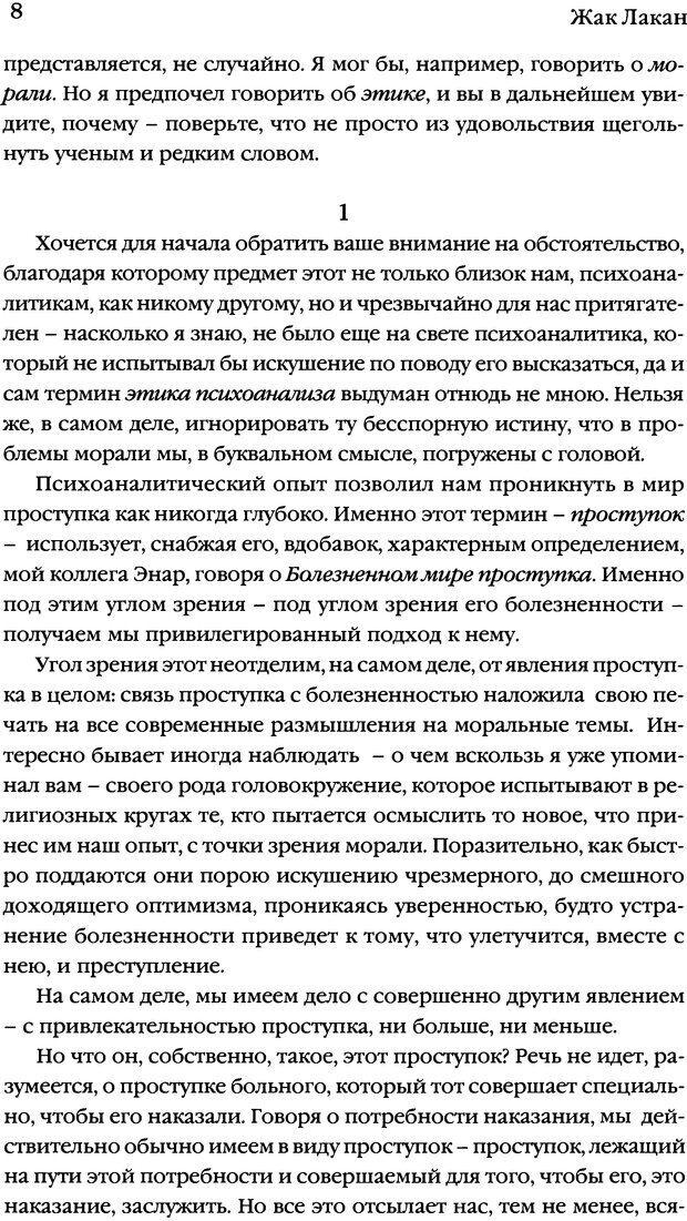 DJVU. Семинары. Книга 7. Этика психоанализа. Лакан Ж. Страница 6. Читать онлайн