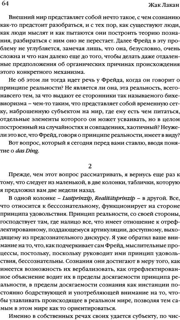 DJVU. Семинары. Книга 7. Этика психоанализа. Лакан Ж. Страница 61. Читать онлайн
