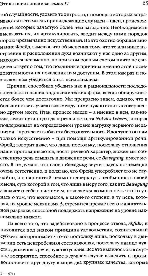 DJVU. Семинары. Книга 7. Этика психоанализа. Лакан Ж. Страница 62. Читать онлайн