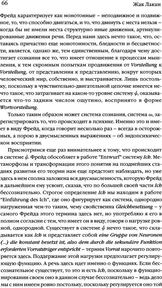 DJVU. Семинары. Книга 7. Этика психоанализа. Лакан Ж. Страница 63. Читать онлайн