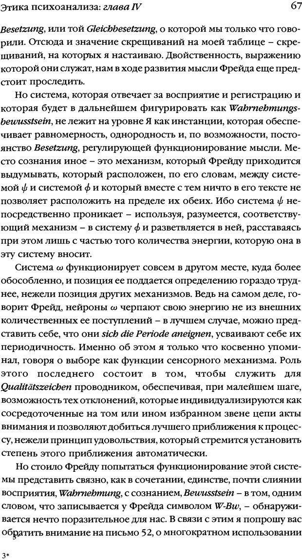 DJVU. Семинары. Книга 7. Этика психоанализа. Лакан Ж. Страница 64. Читать онлайн
